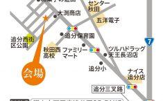 現地案内地図
